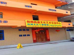 Yangshuo Culture House, Отели типа «постель и завтрак»  Яншо - big - 34