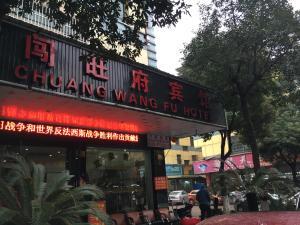 Chuangwangfu Hotel, Hotel  Yiwu - big - 12