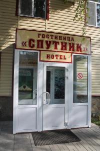 Гостиница Спутник, Саранск