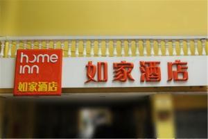 Home Inn Fuzhou Railway Station Hualin Road