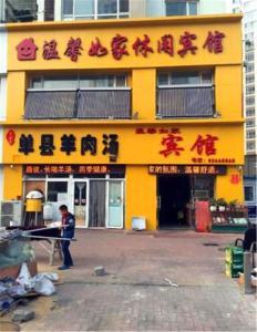 Chengyang Wenxin Rujia Inn