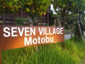 Seven Village Motobu, Лоджи  Мотобу - big - 70