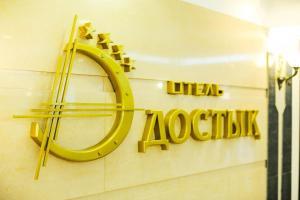 Dostyk Hotel, Hotels  Shymkent - big - 55