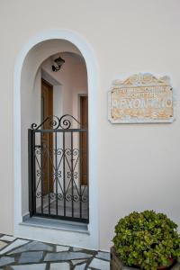 Arxontiko, Pensionen  Tinos Town - big - 39