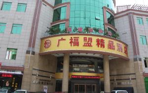 Foshan Guangfumeng Bontique Hotel, Hotels  Foshan - big - 48