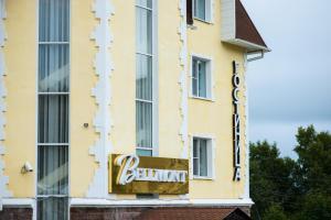 Отель Бельмонт, Златоуст