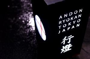 Andon Ryokan (16 of 63)