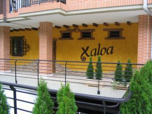 Hostal Xaloa Orio, Guest houses  Orio - big - 24