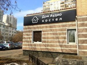 Хостел Дом Аудио, Москва