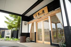 Suigunnoyado - Accommodation - Ajigasawa