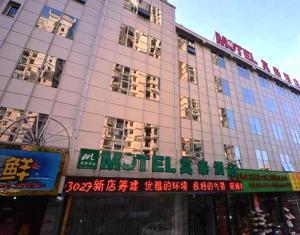 Motel Shanghai Yangpu Bridge Longchang Road Metro Station, Hotel  Shanghai - big - 1