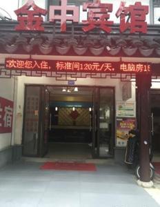 Jinzhong Inn, Szállodák  Szucsou - big - 1