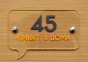 Design-Hotel Privet, Ya Doma!, Hotely  Nizhny Novgorod - big - 42