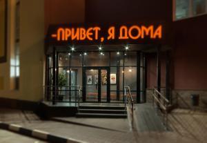 Design-Hotel Privet, Ya Doma!, Hotely  Nizhny Novgorod - big - 48