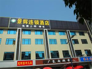Jing Hui Hotel Chepi Station Suning Square Branch, Hotel  Canton - big - 1