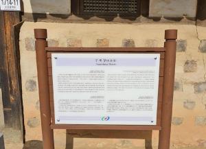 Suaedang Hanok Stay, Vendégházak  Andong - big - 33