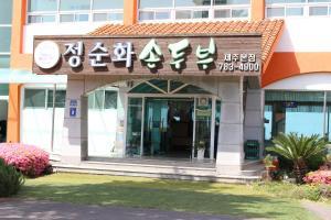Jeju Feel House, Penziony  Jeju - big - 70