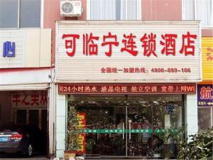 Kelinning Hotel Qingdao East Jialingjiang Road, Hotel  Huangdao - big - 1