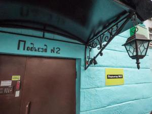 Mini-Hotel Entrance N2, Hotely  Moskva - big - 27