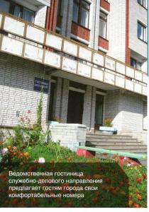 Гостиница Металлург, Тихвин