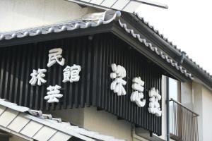 Fukashiso, Рёканы  Мацумото - big - 30