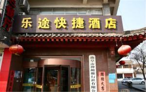 Lotto Express Hotel, Hotely  Qufu - big - 18