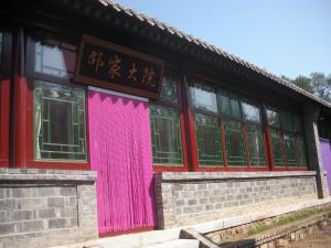 Beijing Shaojia Guest House, Bauernhöfe  Peking - big - 20