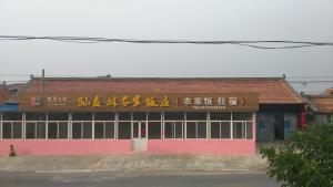 Sun Senlin Farm Stay, Country houses  Yanqing - big - 1