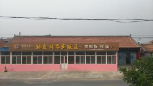 Sun Senlin Farm Stay, Ferienhöfe  Yanqing - big - 1