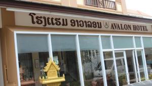 Avalon Hotel, Hostince  Vientiane - big - 22