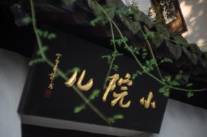 Xiao Yuaner Bed and Breakfast
