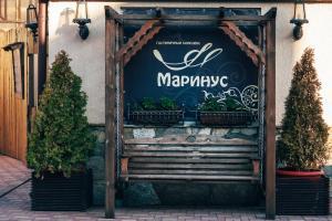 Marinus Hotel, Hotels  Kabardinka - big - 39