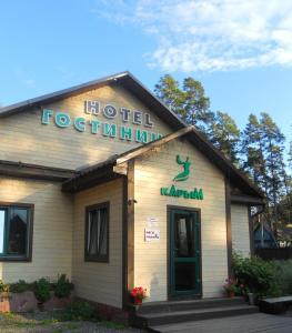 Гостиница Карым, Усть-Муны