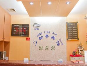 Dalian Yisongting Hotel, Отели  Далянь - big - 22