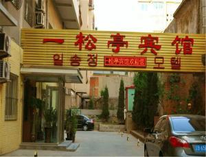 Dalian Yisongting Hotel, Отели  Далянь - big - 12