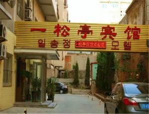 Dalian Yisongting Hotel, Отели  Далянь - big - 20