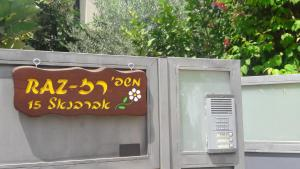 Holiday Home Raz, Appartamenti  Kefar Sava - big - 27