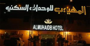 Al Muhaidb For Hotel Apartments 25, Residence  Riyad - big - 9