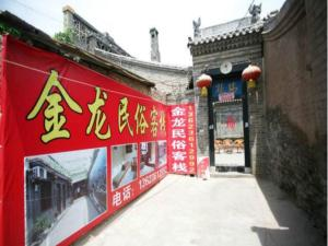 Pingyao Gold Dragon Guest House, Guest houses  Pingyao - big - 15