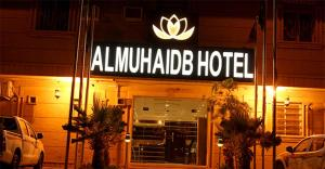 Al Muhaidb For Hotel Apartments 25, Residence  Riyad - big - 1