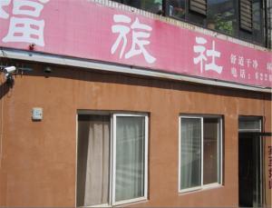 Dalian Dafu Hotel, Отели  Далянь - big - 9