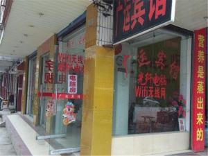 Guilin Guang Hotel, Affittacamere  Guilin - big - 17