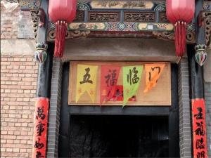 Changjuyuan Guesthouse, Affittacamere  Pingyao - big - 8