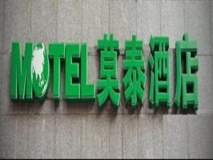 Motel Shanghai South Railway Station Shanghai Normal University, Hotel  Shanghai - big - 2
