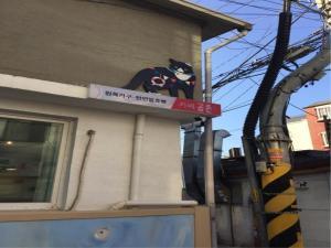 Guest House Pil Une, Pensionen  Seoul - big - 37