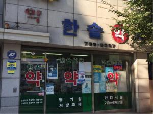 Guest House Pil Une, Pensionen  Seoul - big - 53