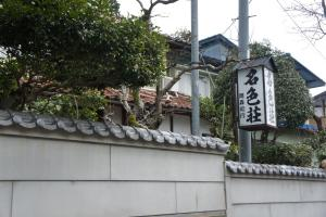 Nashikisou, Ryokans  Toyooka - big - 19