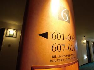 Hotel Arstainn, Отели  Maizuru - big - 50