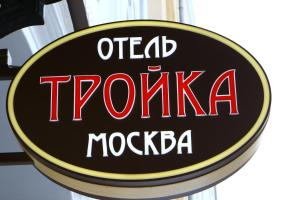 Troyka Hotel Moscow, Hotels  Moscow - big - 98