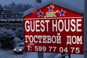 Guest House MK, Affittacamere  Gori - big - 53